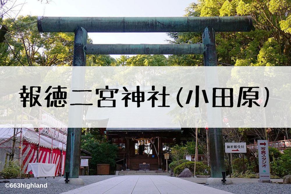 二宮神社(小田原)