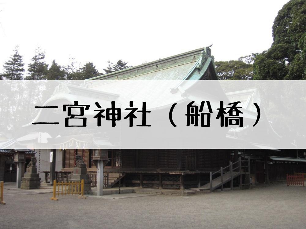 二宮神社(船橋)