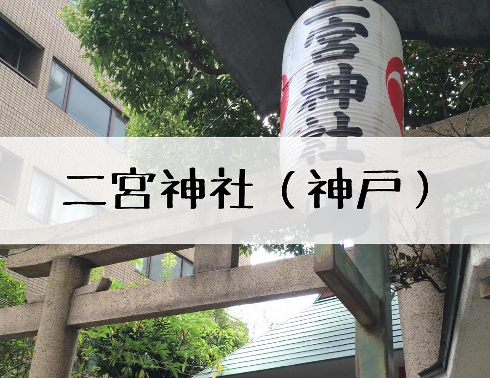二宮神社(神戸)