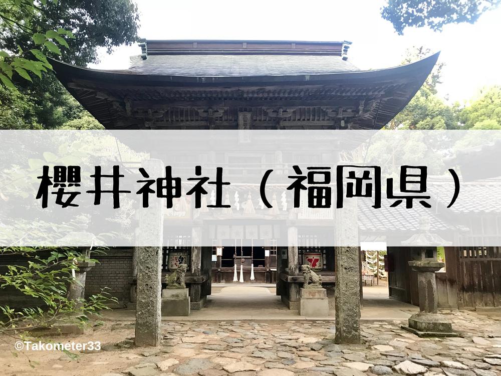 櫻井神社(福岡)