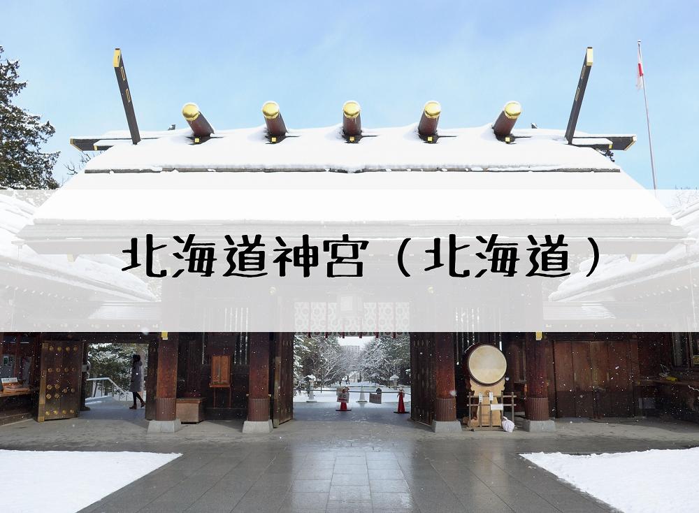 北海道神宮のアクセスや駐車場と御朱印について!どんど焼きについてもご紹介!