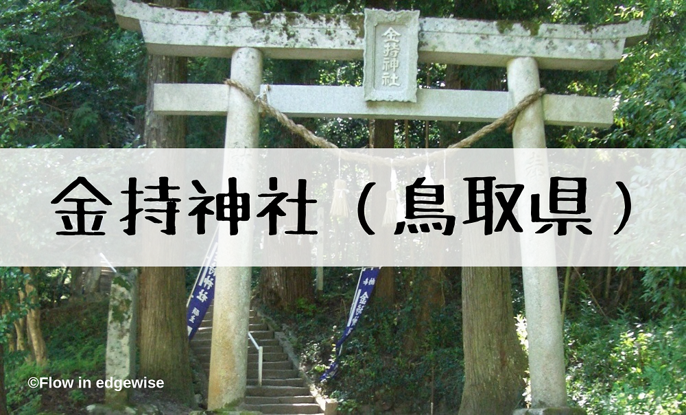 金持神社(鳥取)