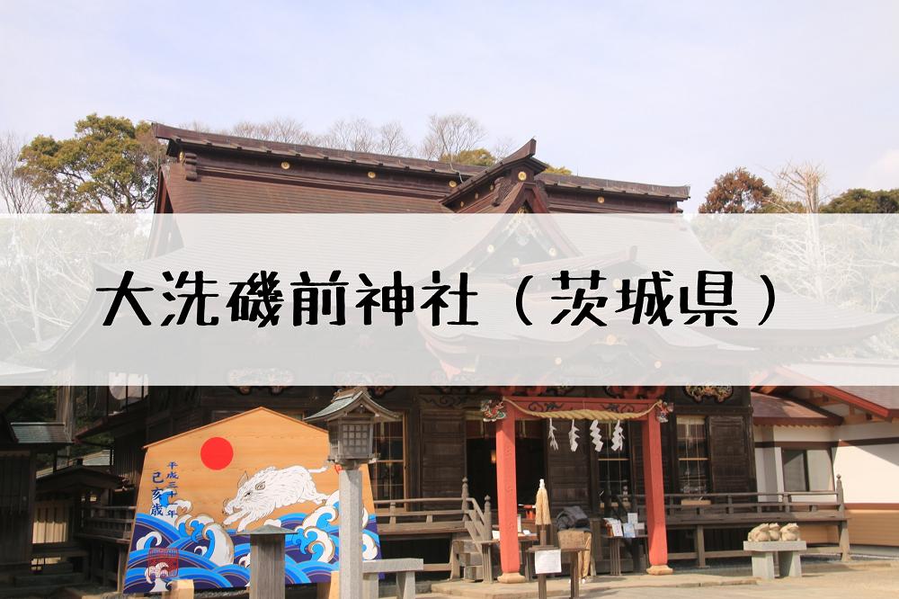 大洗磯前神社のアクセスと御朱印について!絶景の日の出についても!